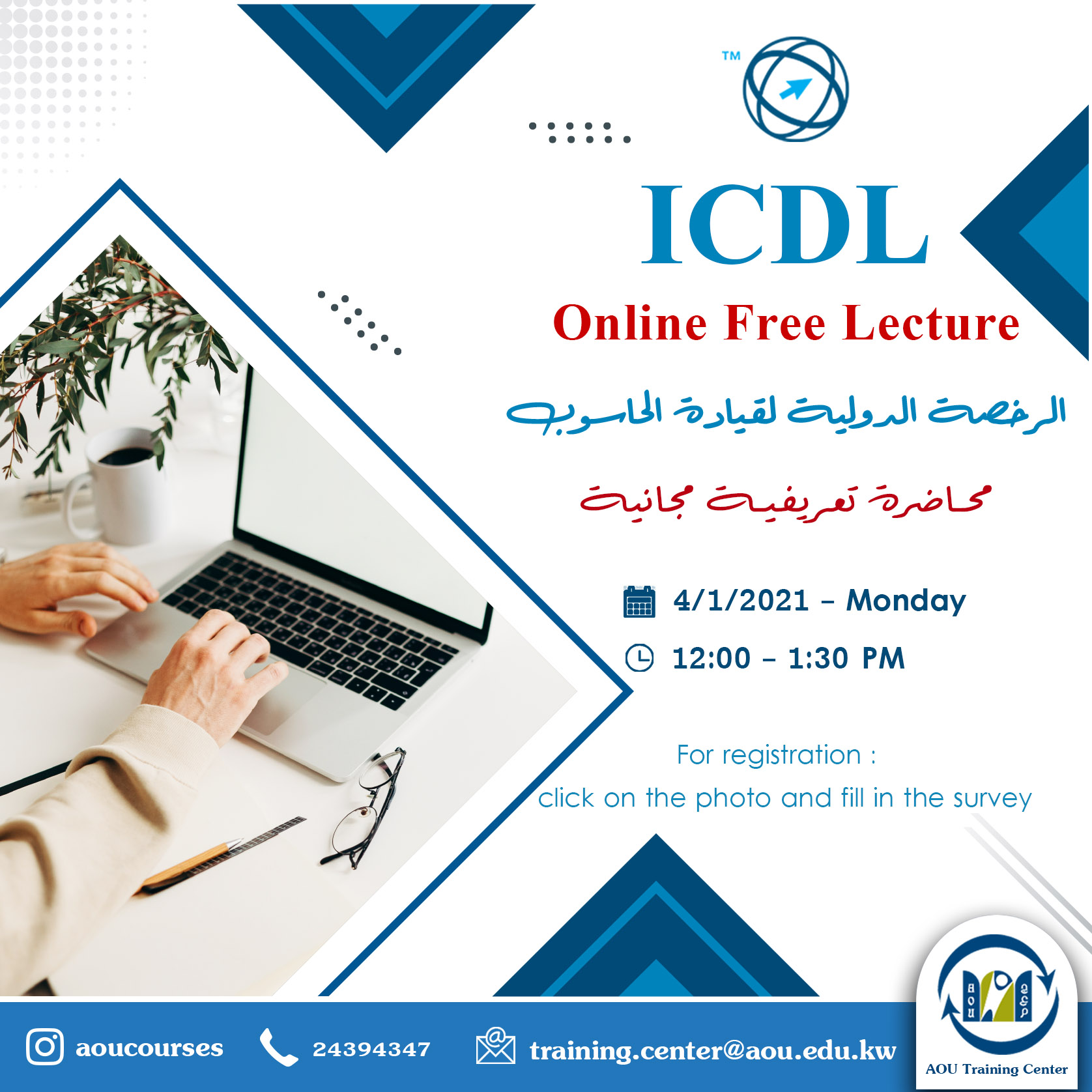 ICDL-7 free lecture-23Dec.jpg